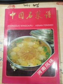 中国名菜谱.河南风味