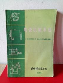 陶瓷机械手册