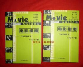 电影指南(上下二册全),百年经典汇集,DVD完全手册