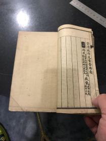 新撰 初学论说指南 线装本 四册全合订一厚册 1921年上海广益书局出版