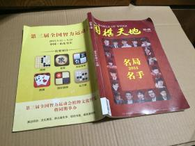 围棋天地 2015年第05-06合刊(2014名局名手)