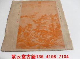 清;故宫收藏,;乾隆.张诺霭(24节气图-冬至)      #4649
