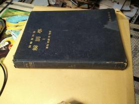 解剖学第一卷:细胞、组织、骨、韧带【日英文对照、1936年16开精装本  】【昭和十二年】