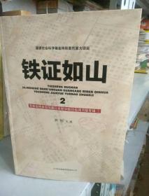 铁证如山2:吉林省档案馆馆藏日本侵华邮政检阅月报专辑1