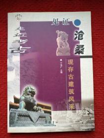 见证沧桑-现存古建筑风釆(走近考古丛书)