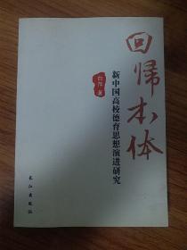 回归本体:新中国高校德育思想演进研究