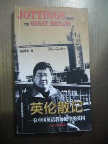 英伦散记:一位中国英语教师眼中的英国:英汉对照读本:the Great Britain in the eges of a Chinese English teacher