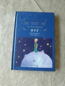 外国文学《小王子》作者、出版社、年代、品相、详情见图!!铁橱中北2--2