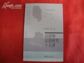 【正版】汉语与汉语研究十五讲