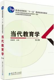 【正版】当代教育学(第4版)袁振国