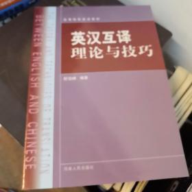 英汉互译理论与技巧