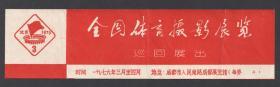 1976年成都市人民南路成都展览馆全国体育摄影展览参观券