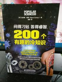问得刁钻 答得睿智:200个有趣的冷知识