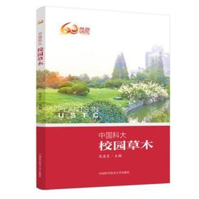 中国科大校园草木