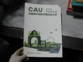 中国农业大学(CAU2018本科招生报考指南)