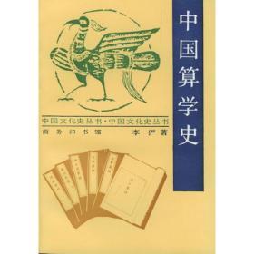 中国算学史