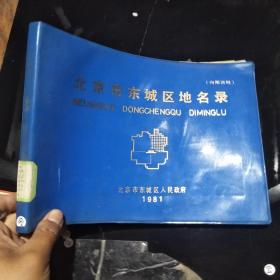 北京市东城区地名录 1981