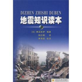 地震知识读本