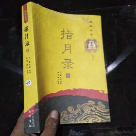 佛典丛书 指月录  上