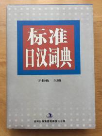 标准日汉词典(双色版)