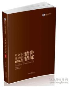 邓金华商经知精讲精练:讲义卷