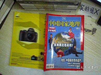 中国国家地理   2007年2月号