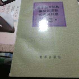 日本国家机构编制管理和公务员制度