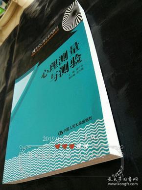 21世纪心理学系列教材:心理测量与测验