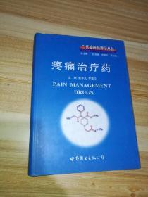 当代麻醉药理学丛书:疼痛治疗药