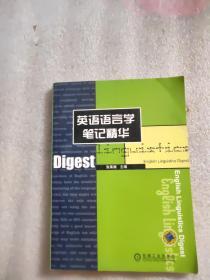 英语语言学笔记精华