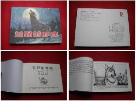 《荒野的呼唤》,50开黄云松绘,学林2009.4出版,5772号,连环画