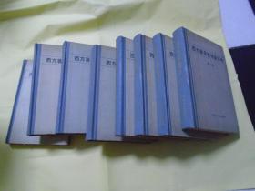 西方著名哲学家评传(1--8卷)【第八册厚皮有残,请看图】