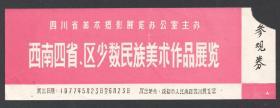 1977年成都市人民南路四川展览馆,西南四省区少数民族美术作品展览参观券