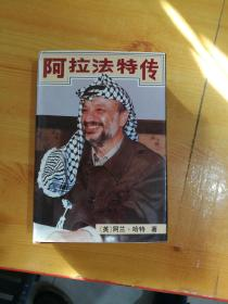 阿拉法特传(巴勒斯坦国驻华大使尤素夫签赠本)