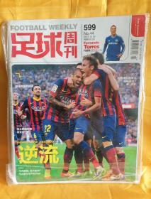 足球周刊 2013.10  NO.44  总第599期 (有一张球星卡,有一张海报)