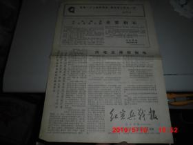 文革小报:红宣兵战报 (第14期) 4版