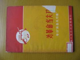 """为革命当尖刀——学习""""红色尖刀连"""""""