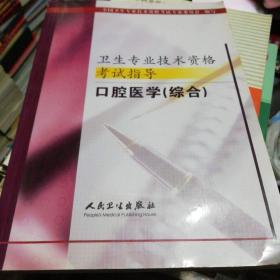卫生专业技术资格考试指导.口腔医学(综合)