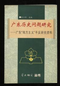 广东历史问题研究