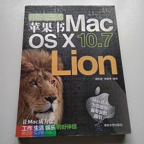 我的第一本苹果书:Mac OS X 10.7 Lion