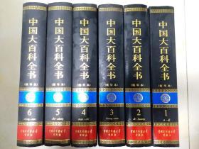 中国大百科全书(精华本1-6册全)
