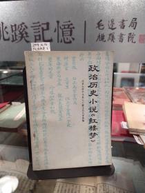 政治历史小说《红楼梦》