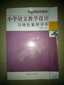 小学语文教学设计与特色案例评析.