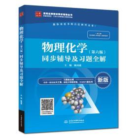 物理化学(第六版)同步辅导及习题全解(高校经典教材同步辅导丛书)版b