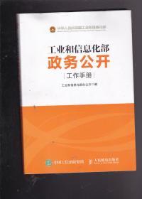工业和信息化部政务公开工作手册