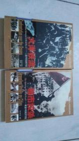 第二次世界大战经典聚焦.城市绞杀:二战中的城市作战+大洋铁流:二战中的岛屿作战(2本合售)