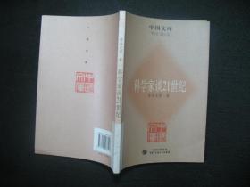 科学家谈21世纪 中国文库