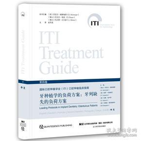 国际口腔种植学会(ITI)口腔种植临床指南:第四卷:牙种植学的负荷方案:牙列缺损的负荷方案:Loading protocols in implant dentistry: edentulous patients