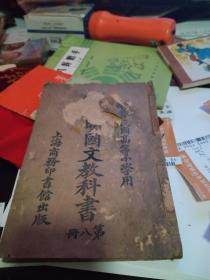 简明国文教科书 第八册  中华民国高等小学用