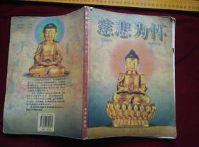 《慈悲为怀——中国佛教》(佛像收藏集)